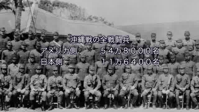 ドキュメンタリー沖縄戦 知られざる悲しみの記憶の予告編・動画 ...