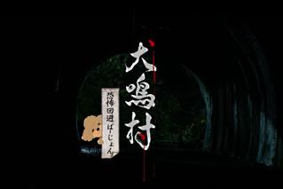 映画「犬鳴村」恐怖回避ばーじょん 劇場版の予告編・動画