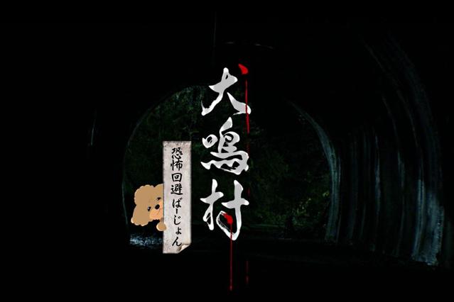 映画「犬鳴村」恐怖回避ばーじょん 劇場版