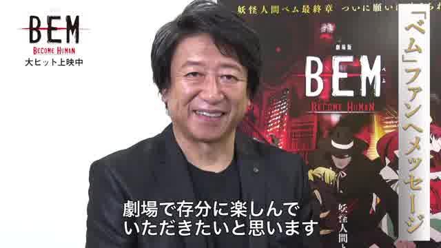 2代目ベム声優・井上和彦メッセージ映像