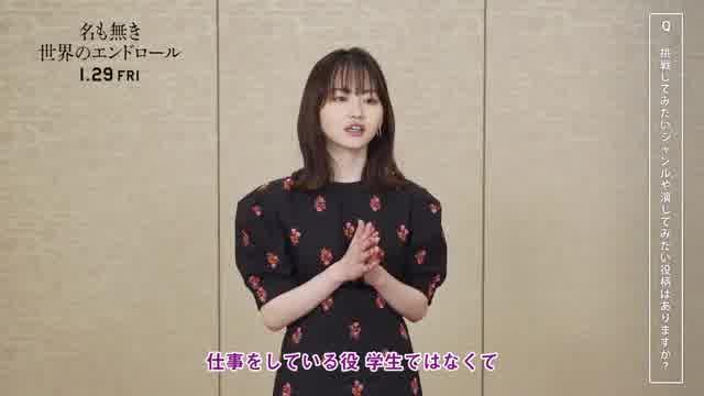 山田杏奈コメント映像