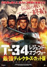T-34 レジェンド・オブ・ウォー 最強ディレクターズ・カット版
