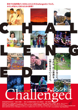 Challenged チャレンジド