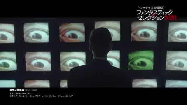 「シッチェス映画祭ファンタスティック・セレクション2020」予告編