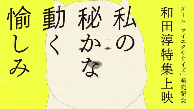 和田淳特集上映「私の秘かな動く愉しみ」予告編