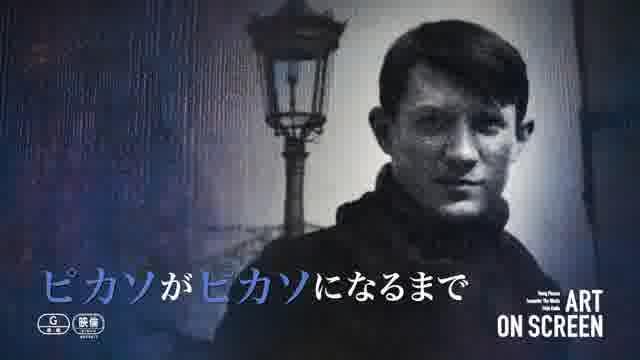 アート・オン・スクリーン予告編