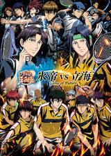 新テニスの王子様 氷帝vs立海 Game of Future 前篇