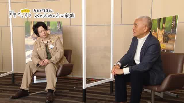 中村倫也×岩合光昭監督トーク映像