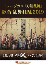 ミュージカル「刀剣乱舞」 歌合 乱舞狂乱 2019 4DX