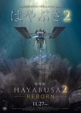 劇場版HAYABUSA2 REBORN