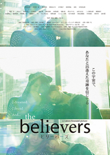 the believers ビリーバーズ