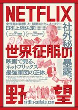 NETFLIX 世界征服の野望