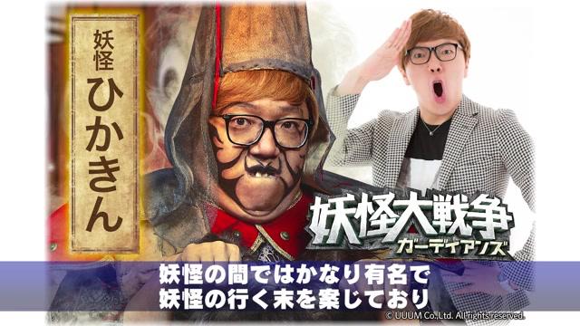 HIKAKIN出演シーン&コメント映像