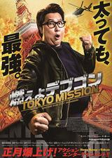 燃えよデブゴン TOKYO MISSION