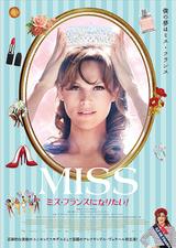 MISS ミス・フランスになりたい!