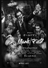 Mank マンク