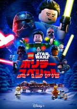 LEGO スター・ウォーズ ホリデー・スペシャル
