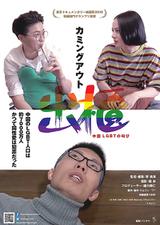 出櫃(カミングアウト) 中国 LGBTの叫び