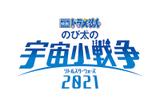 映画ドラえもん のび太の宇宙小戦争(リトルスターウォーズ) 2021