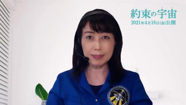 宇宙飛行士・山崎直子氏スペシャルアンバサダー就任映像