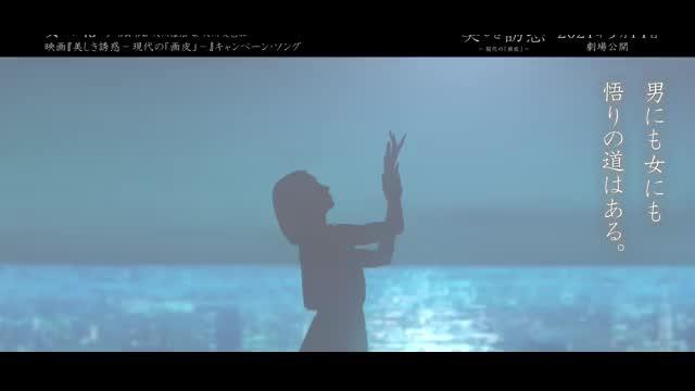 キャンペーンソング「女の悟り」ショートMV