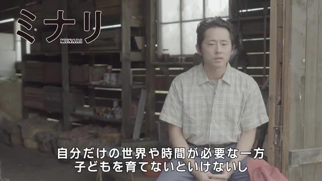 インタビュー映像:スティーブン・ユァン&ハン・イェリ
