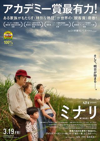 ミナリ : 作品情報 - 映画.com