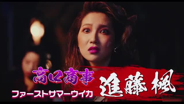 キャラクター映像(高口商事の進藤楓、矢沢食品の風神・雷神、日本最初のOL・七瀬小夜)