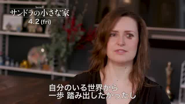 インタビュー映像:クレア・ダン