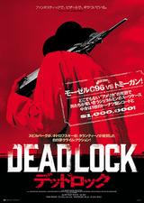 デッドロック(1970)