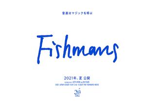 映画:フィッシュマンズ