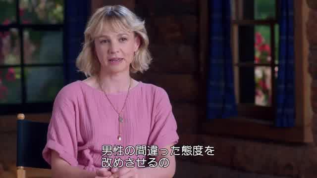 インタビュー映像:キャリー・マリガン&ボー・バーナム
