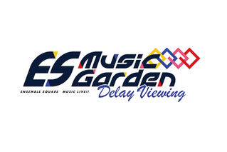 あんさんぶるスターズ!! ES Music Garden Delay Viewing