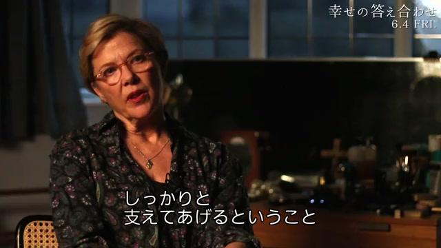 インタビュー映像:アネット・ベニング
