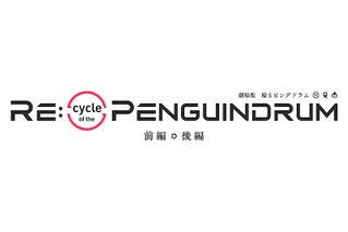 RE:cycle of the PENGUINDRUM 前編