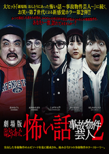 劇場版 ほんとうにあった怖い話 事故物件芸人2