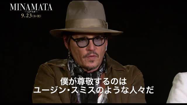 インタビュー映像:ジョニー・デップ