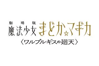 劇場版 魔法少女まどか☆マギカ ワルプルギスの廻天