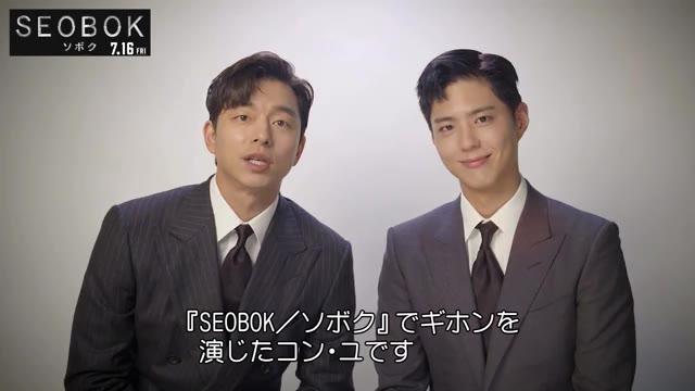 コン・ユ&パク・ボゴム2ショットコメント映像