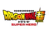 ドラゴンボール超(スーパー) スーパーヒーロー