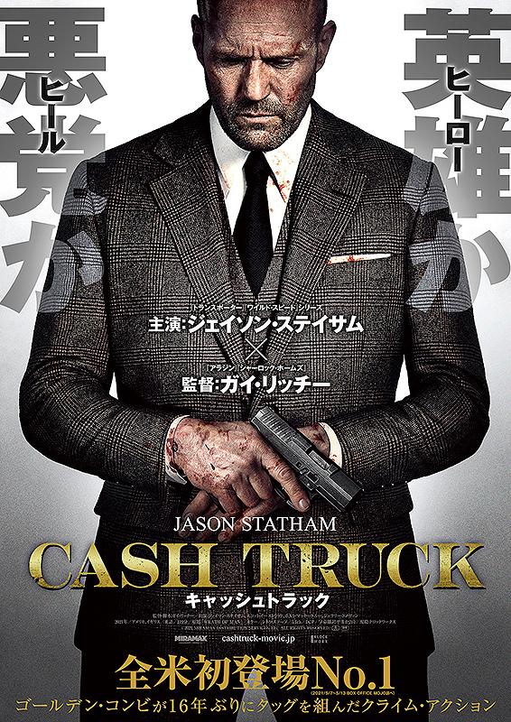 映画 キャッシュトラック ジェイソン・ステイサム ガイ・リッチー