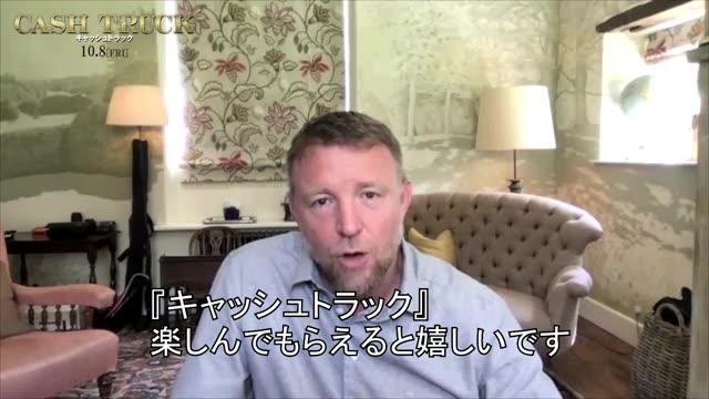ガイ・リッチー監督メッセージ映像