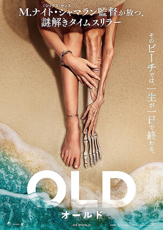 映画 オールド ネタバレ あらすじ 詳細 ニュース