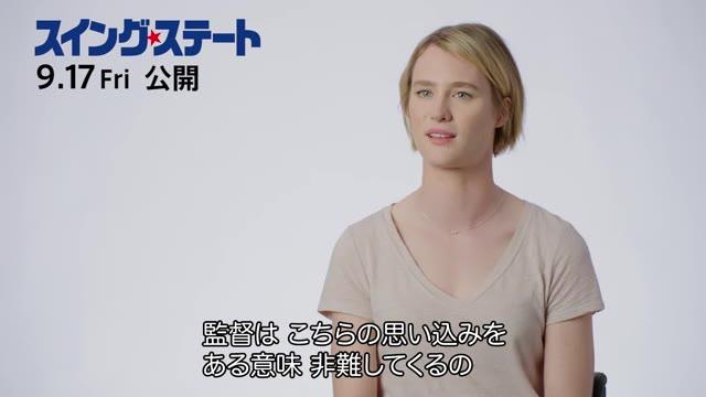 インタビュー映像:マッケンジー・デイビス