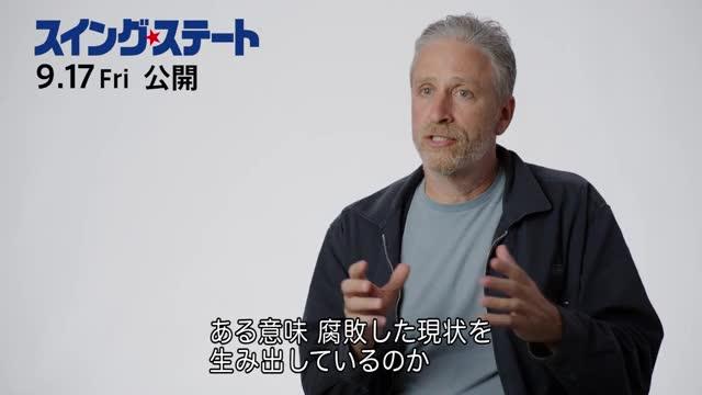 インタビュー映像:ジョン・スチュワート監督