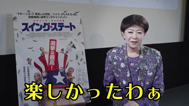コメント映像:美川憲一
