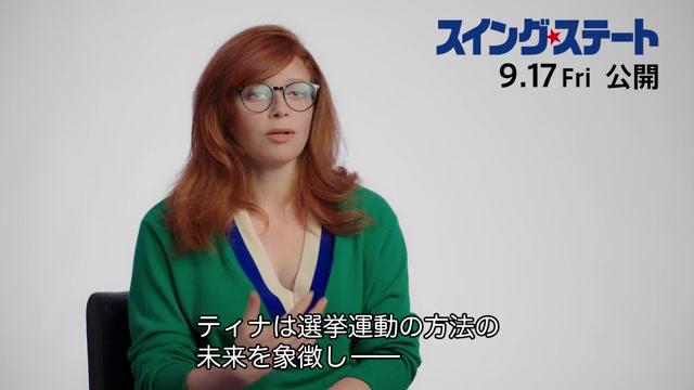インタビュー映像:ナターシャ・リオン