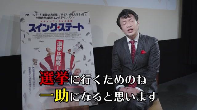 コメント映像:ガリベンズ矢野