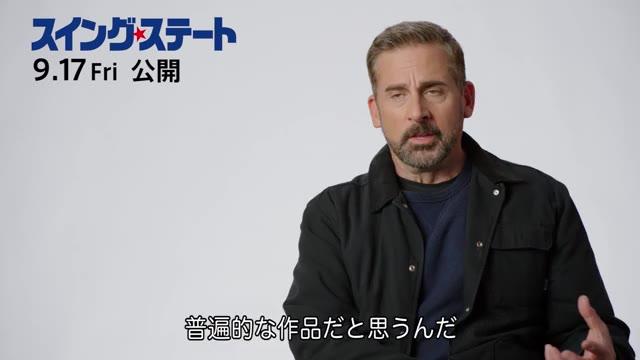 インタビュー映像:スティーブ・カレル