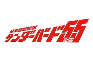 日本語上映版 サンダーバード55 GOGO